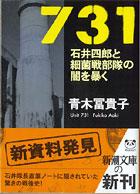 731石井四郎と細菌戦の闇を暴く