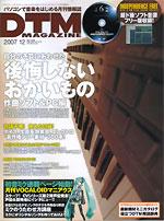 b_dtm0712.jpg