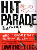 殺しのパレード