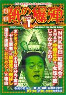 月刊紙の爆弾 2008年1月号
