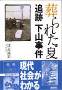 b_natsu_shimoyama.jpg
