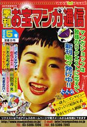 b_otakara.jpg