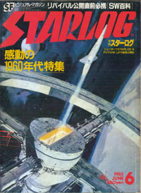 スターログ日本版44号