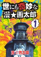 世にも奇妙な漫☆画太郎 1