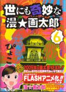 世にも奇妙な漫☆画太郎 6
