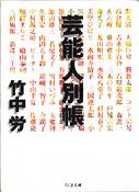 takenaka01.jpg