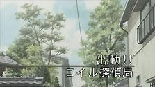 第7話「出動!コイル探偵局」