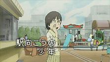 第15話「駅向こうの少年」