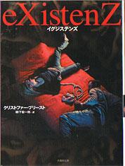 existenz_book.jpg